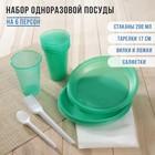 """Набор одноразовой посуды """"Премиум"""": 6 стаканов 200 мл, 6 тарелок, 6 чайных ложек, 6 вилок, 6 салфеток, цвет МИКС"""