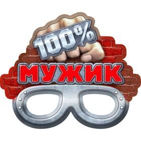 """Маска карнавальная """"100% мужик"""""""