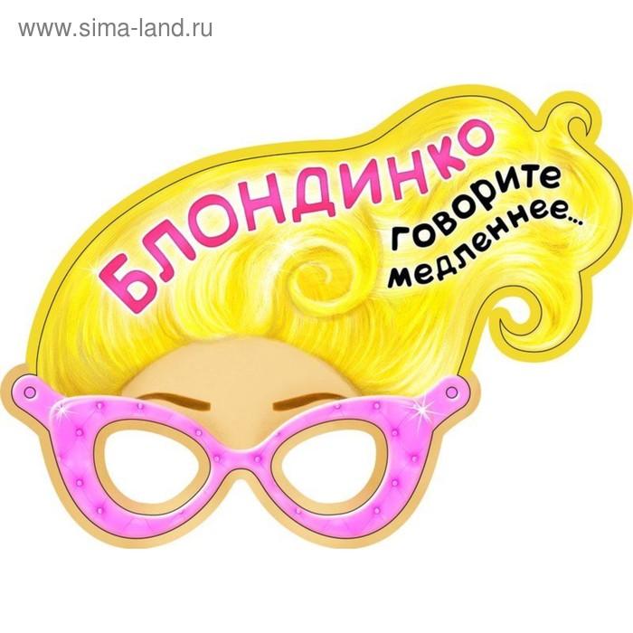 """Маска карнавальная """"Блондинка """""""