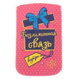 Чехол для сотового телефона 'Безлимитная связь' Ош