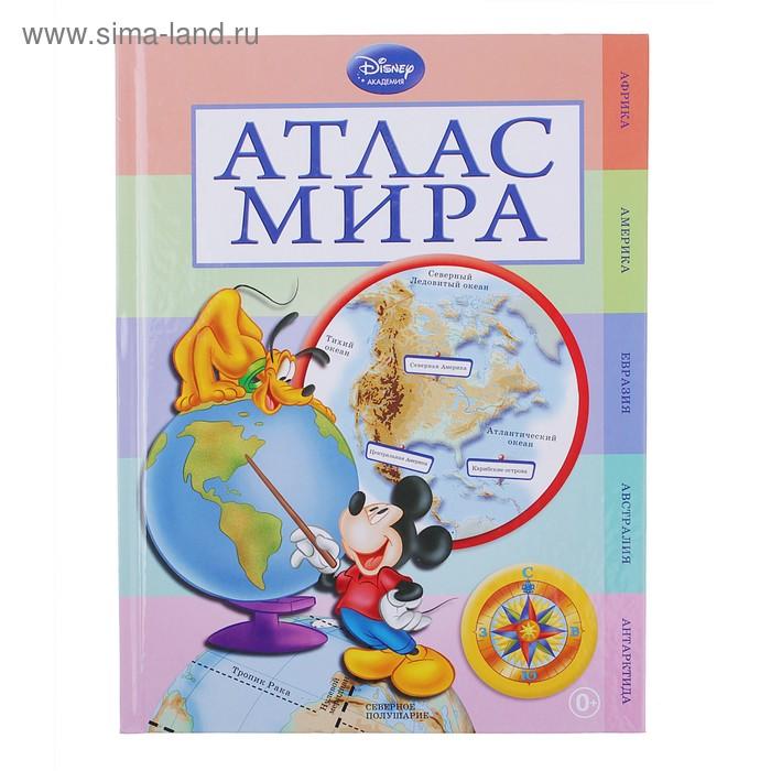 Атлас мира. Моя первая энциклопедия
