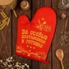 Прихватка-варежка текстиль За особые достижения в готовке