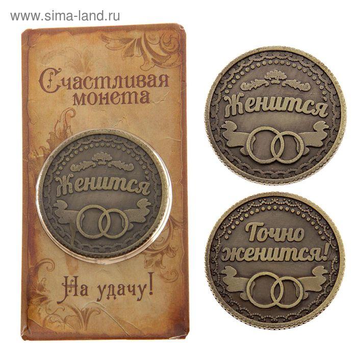 """Монета-Ответ """"Женится - Точно женится"""""""