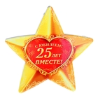 """Звезда керамическая """"С юбилеем! 25 лет вместе!"""""""