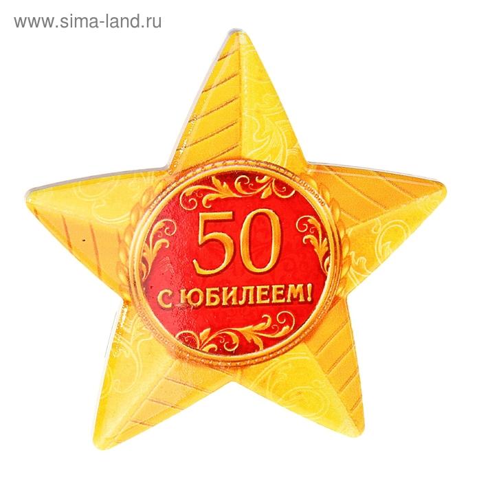 """Звезда керамическая """"С юбилеем 50 лет!"""""""