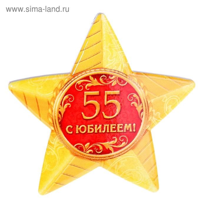 """Звезда керамическая """"С юбилеем 55 лет!"""""""
