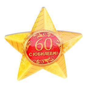 """Звезда керамическая """"С юбилеем 60 лет!"""""""
