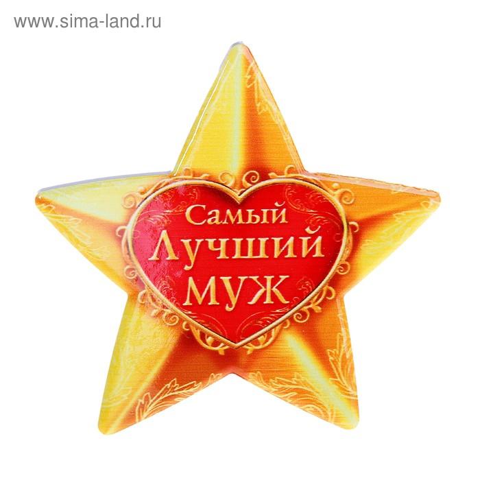 """Звезда керамическая """"Самый лучший муж"""""""