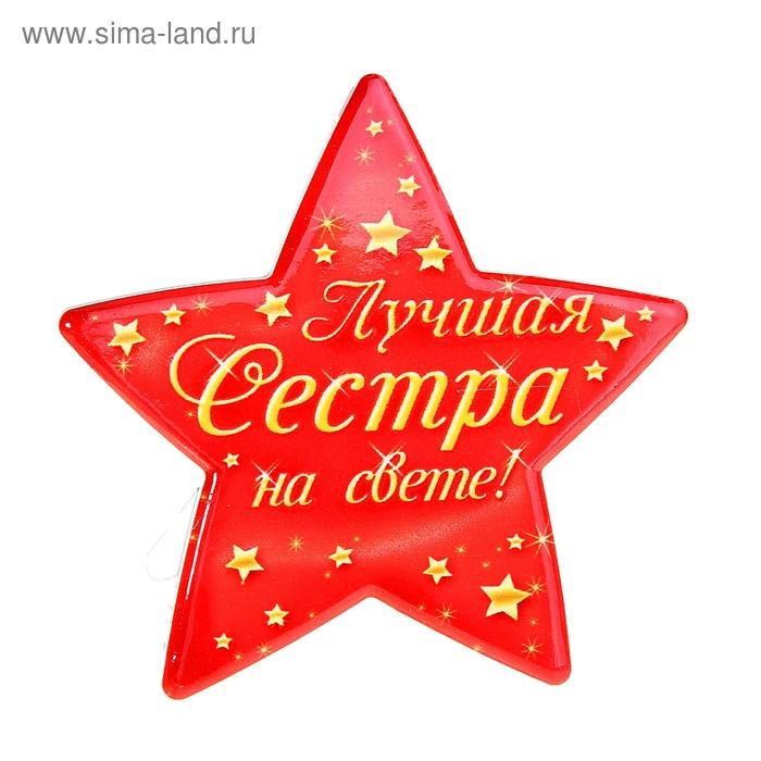 """Звезда керамическая """"Лучшая сестра на свете"""""""