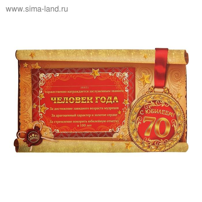 "Диплом-фоторамка ""С Юбилеем 70 лет!"" (размер фото 10х15)"