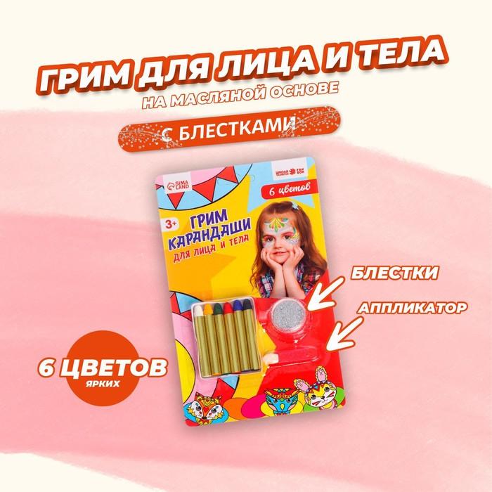 Грим карандаши и блестки с апликатором для лица и тела, 6 цветов