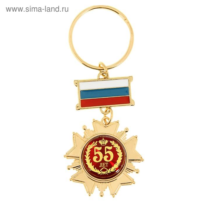 "Брелок-орден с заливкой ""55 лет"""