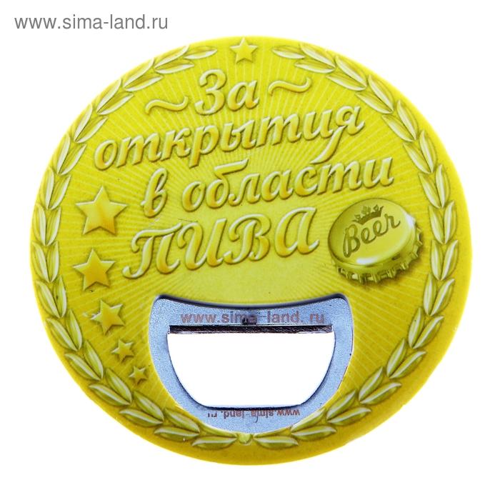 """Открывашка-магнит круглая """"За открытия в области пива!"""""""