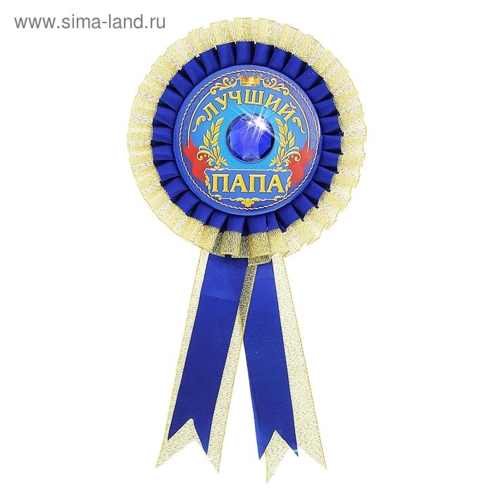 "Значок-орден гигант ""Лучший папа"""