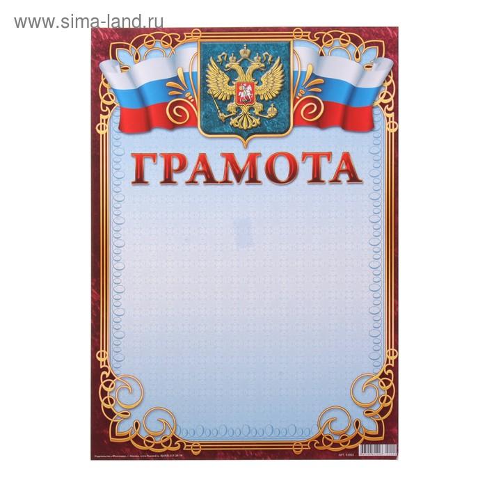 """Грамота """"Российская символика"""""""