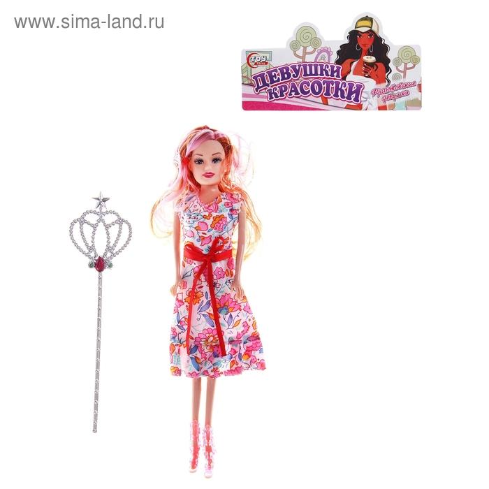 """Кукла """"Девушки красотки"""" с аксессуарами, 29 см"""