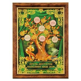 """Денежное дерево в рамке с монетами """"Пусть достаток наполнит ваш дом"""""""