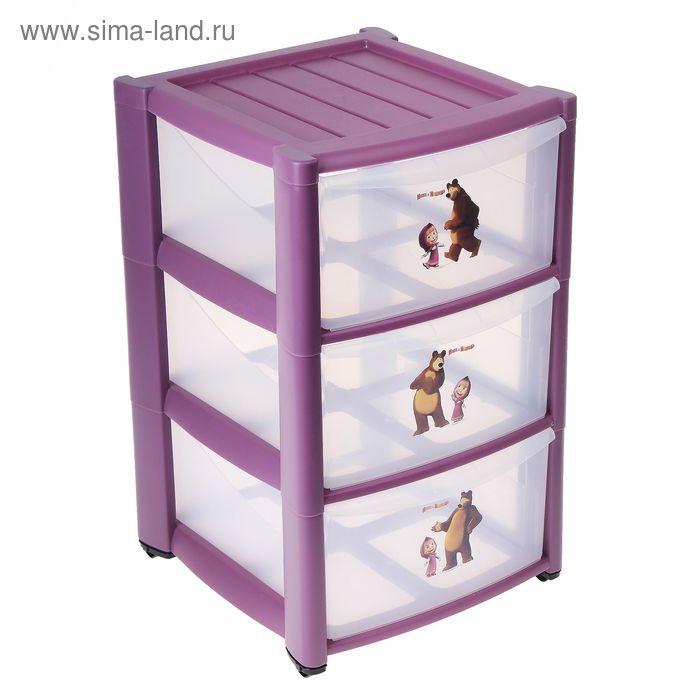 """Комод для игрушек """"Маша и медведь"""" на колёсиках, 3 выдвижных ящика с аппликацией, цвет сиреневый"""