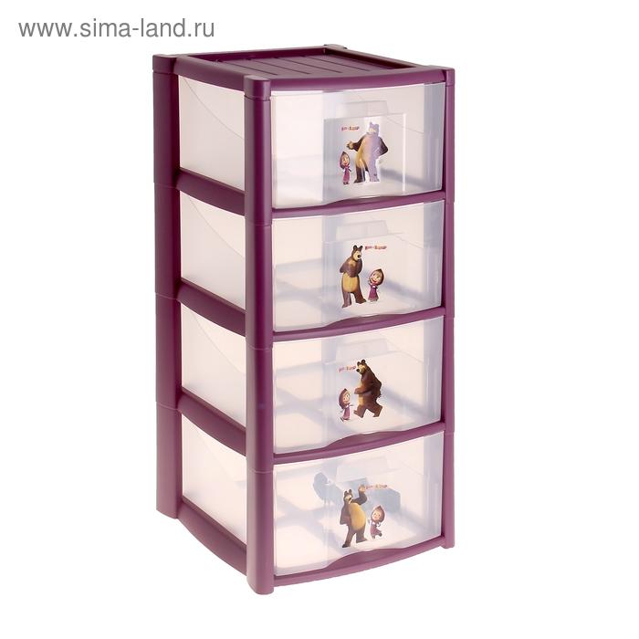 """Комод для игрушек """"Маша и Медведь"""" на колёсиках, 4 выдвижных ящика, цвет баклажановый"""