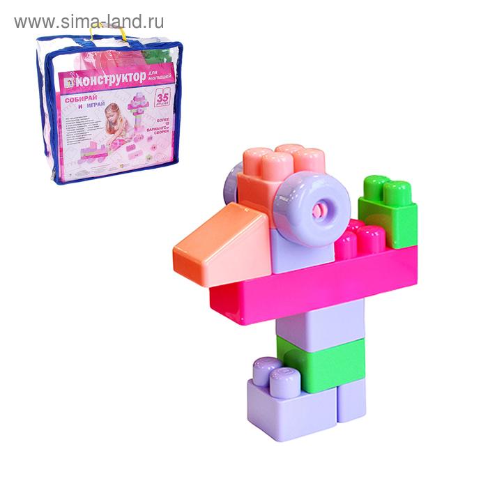 Конструктор для малышей, 35 деталей