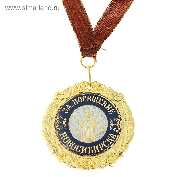 """Медаль на подложке """"За посещение Новосибирска"""""""