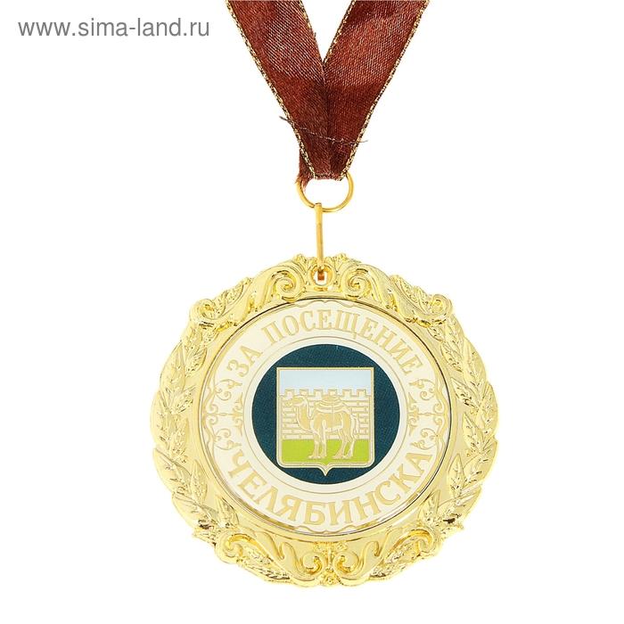 """Медаль на подложке """"За посещение Челябинска"""""""