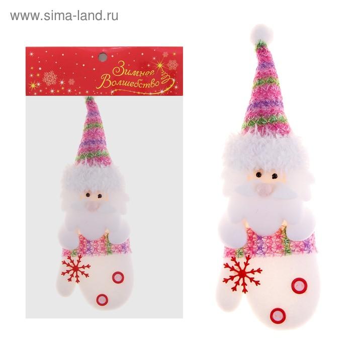 """Подвеска """"Дед Мороз в варежке"""" (розовая шапочка)"""