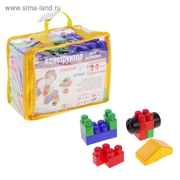 Конструктор для малышей 24 элемента