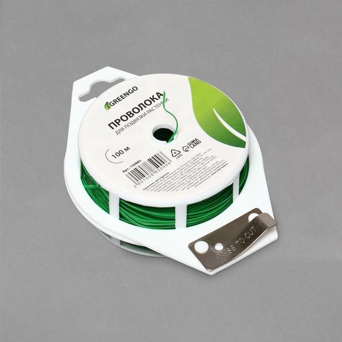 Проволока подвязочная, 100 м, зелёная