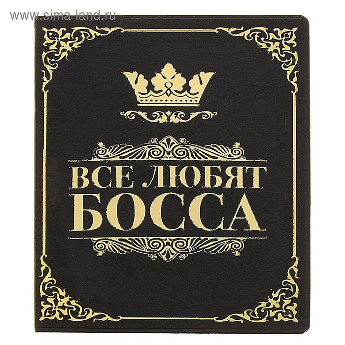 """Визитница """"Все любят Босса"""", 24 холдера"""
