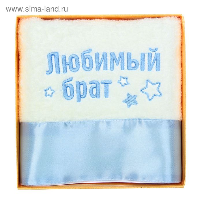 "Полотенце с вышивкой ""Любимый брат"" 32 х 70 см, 450 гр/м2"