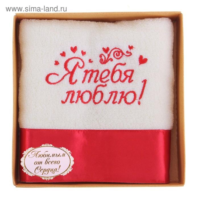 """Полотенце с вышивкой """"Я тебя люблю"""", 32 х 70 см, 450 гр/м2"""