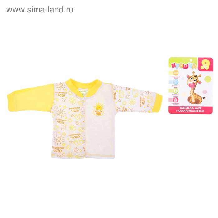 """Детская кофточка """"Маленькое чудо"""" с длинным рукавом, на 12-18 мес (рост/обхват груди: 80/48), цвет желтый"""