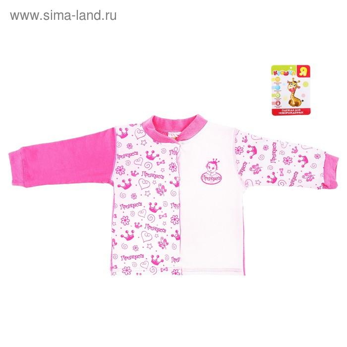 """Детская кофточка """"Принцесса"""" с длинным рукавом, на 12-18 мес (рост/обхват груди: 80/48), цвет розовый"""