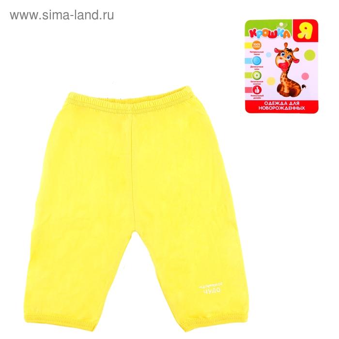 """Детские штанишки """"Маленькое чудо"""", на возраст 3-6 мес (рост/обхват груди: 62/40), цвет желтый"""