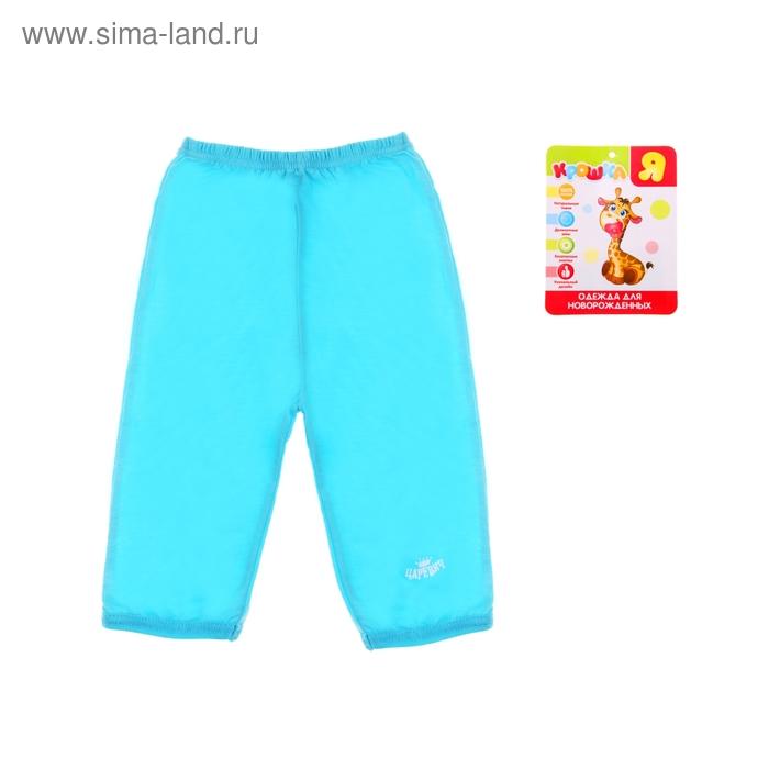 """Детские штанишки """"Царевич"""", на возраст 6-9 мес (рост/обхват груди: 68/44), цвет голубой"""