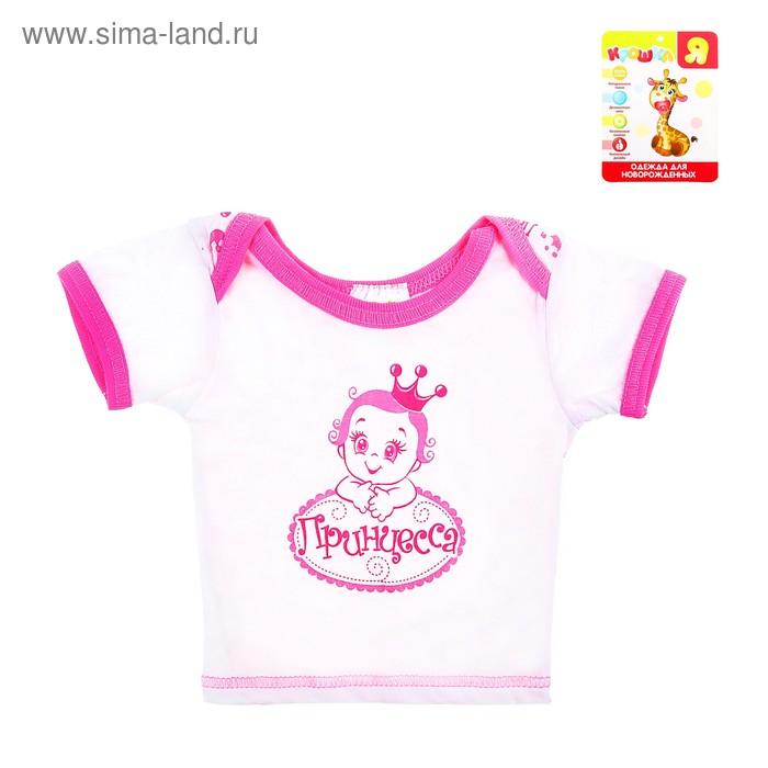 """Футболка детская """"Принцесса"""", на 6-9 мес (рост/обхват груди: 68/44), цвет розовый"""