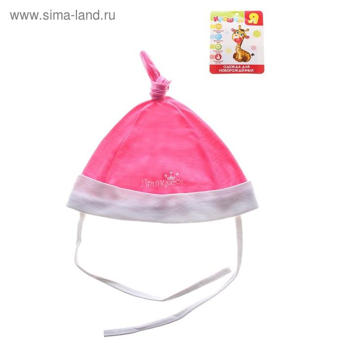 """Детская шапочка """"Принцесса"""", обхват головы 40 см, цвет розовый"""