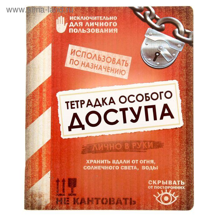 """Тетрадь 48 листов в клетку """"Тетрадка особого доступа"""" выб. лак"""