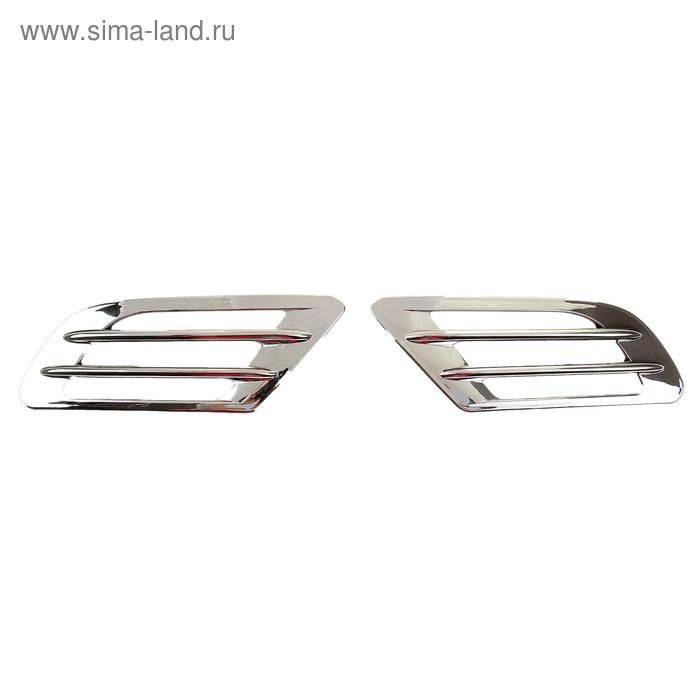 Набор накладок на кузов автомобиля 2 шт CZC-697, хром