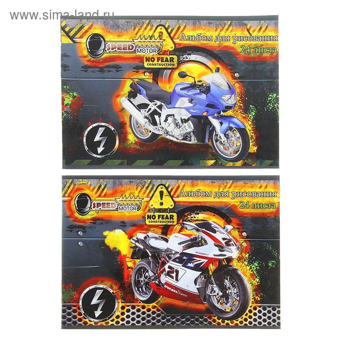 Альбом для рисования А4, 24 листа на скрепке Speed motor, обложка картон 190-215г/м2, блок офсет 100г/м2, МИКС