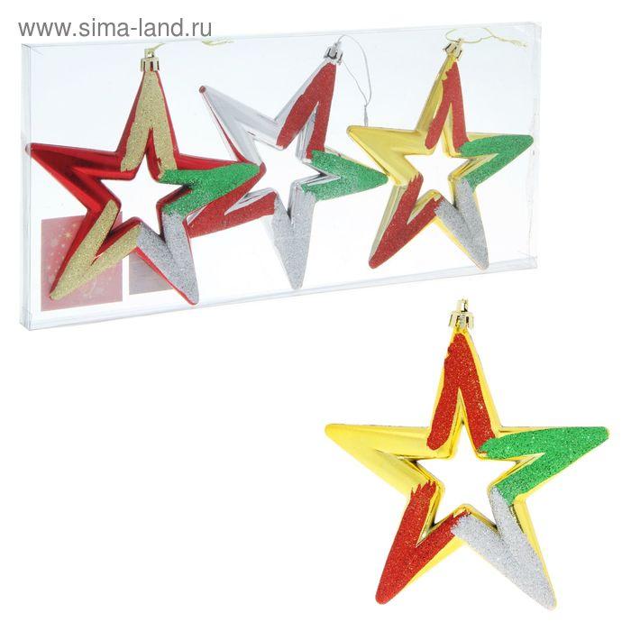 """Ёлочные игрушки """"Разноцветные звёзды"""" (набор 3 шт.)"""