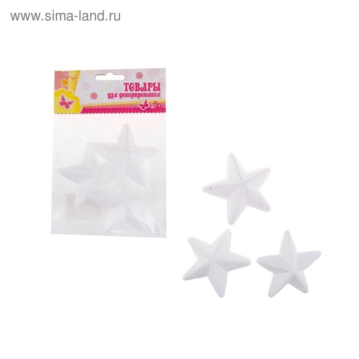 """Фигурка для поделок и декорирования """"Звезда"""" (набор 3 шт), размер 1 шт 7,5*6,5"""