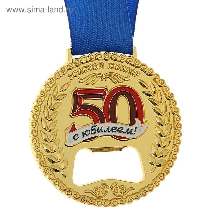 """Открывашка в форме медали """"С юбилеем 50"""""""