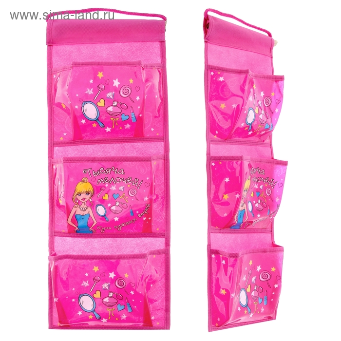 """Кармашки на стену """"Тысяча мелочей"""" (3 отделения), цвет розовый"""