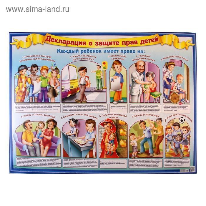 """Плакат """"Декларация о защите прав детей"""""""