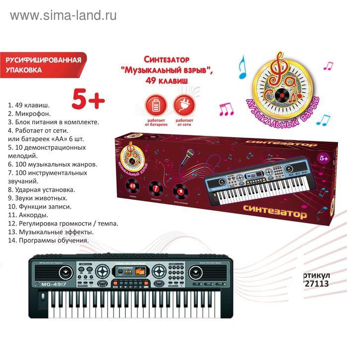 """Синтезатор """"Музыкальный взрыв"""", 49 клавиш, работает от сети"""