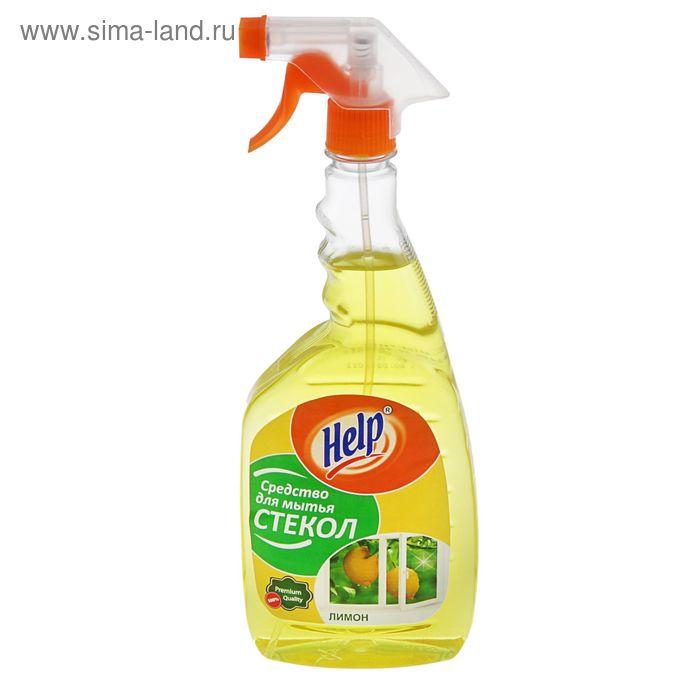 """Средство для мытья стекол Help """"Лимон"""" с распылителем, 0,75 л"""