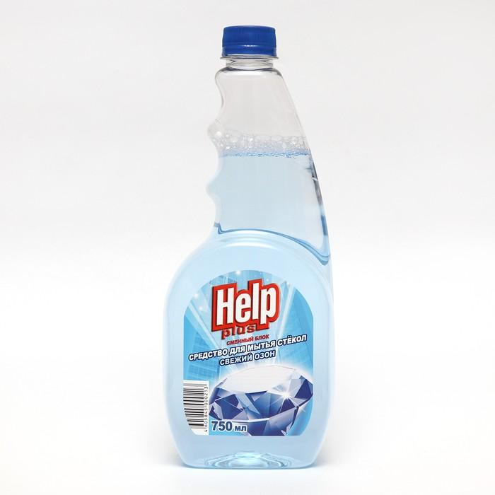 """Средство для мытья стекол Help """"Свежий озон"""" без распылителя, 0,75 л"""