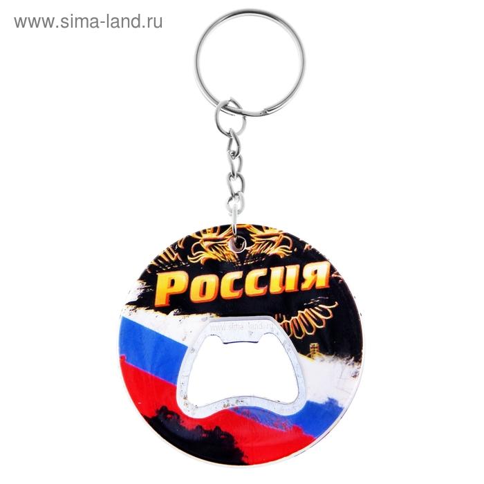 """Брелок-открывашка """"Россия"""""""